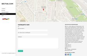 Интернет-магазин bectua, раздел контакты