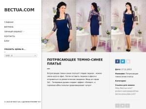 Интернет-магазин Bectua.com