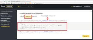 Как добавить сайт в Яндекс и Google 1
