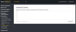 Как добавить сайт в Яндекс и Google 3