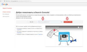 Как добавить сайт в Яндекс и Google 4