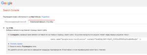 Как добавить сайт в Яндекс и Google 6