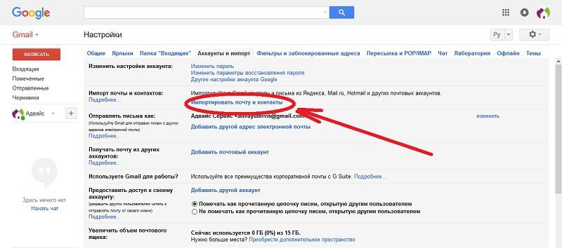 Импортируйте в Gmail контакты и письма из Яндекса, Mail.ru, Hotmail и других почтовых аккаунтов.