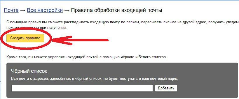 Создаем правило для Yandex