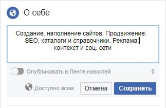 Блок о себе Facebook
