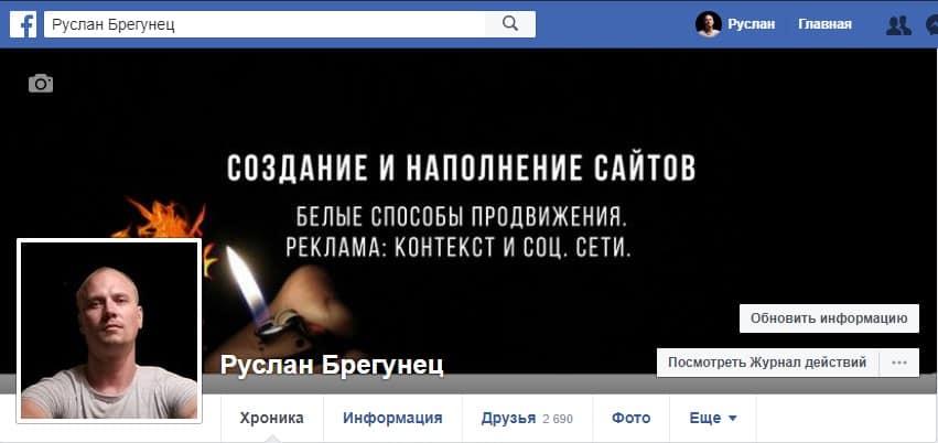 Продвижение в Фейсбуке. Раскрутка личного аккаунта
