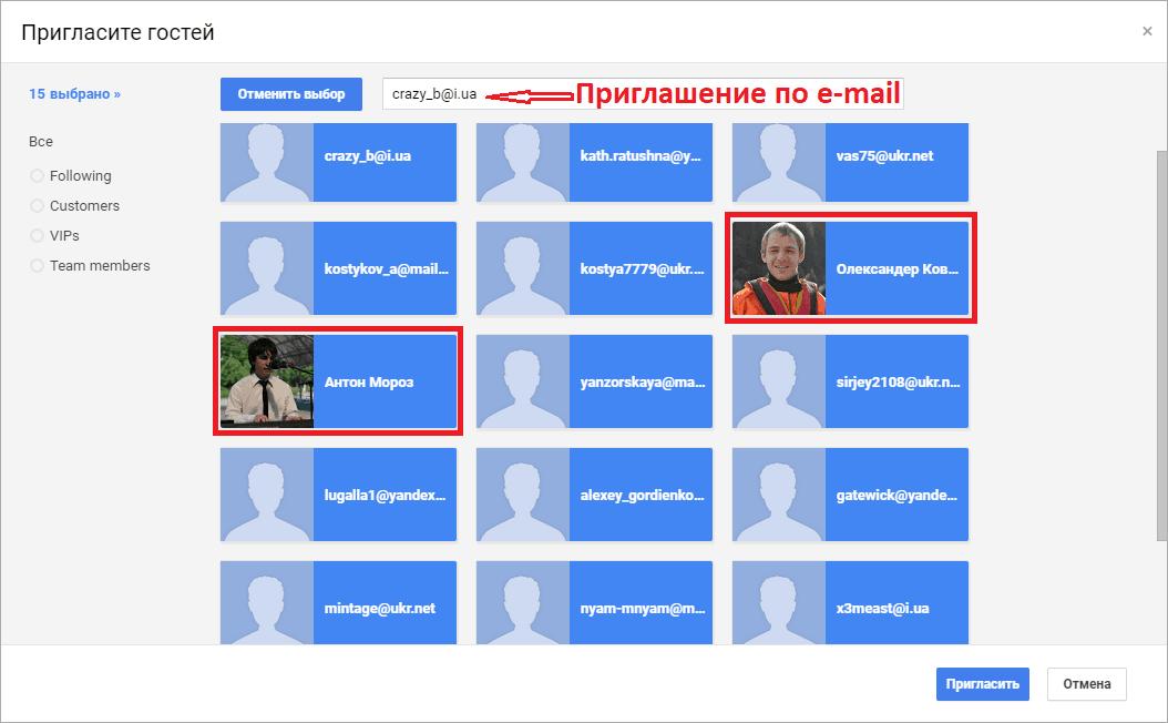 % «+пользователей» для обладателей не Gmail адресов около 25–35 %, отображаются имена и фамилии зарегистрированных пользователей сети Google+