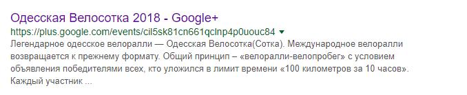 Внешний вид сниппета в поисковой выдаче «Гугла»