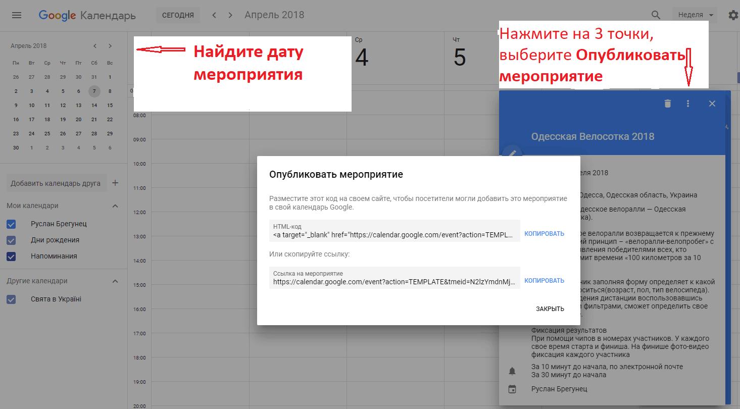 Публикация мероприятий через календарь Google