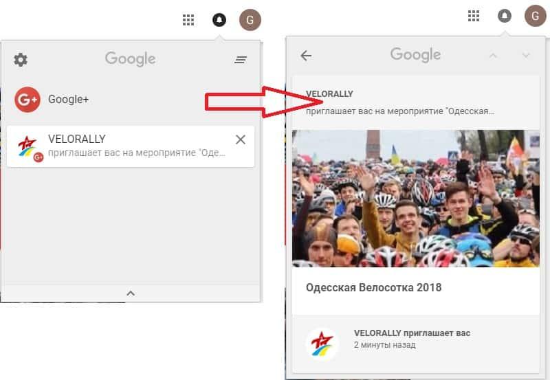 Уведомления в Google+